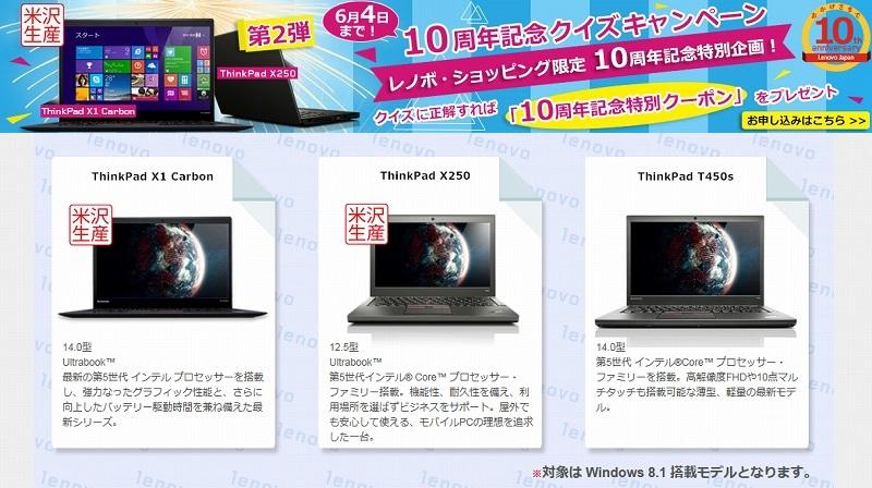 レノボ・ジャパン 設立10周年記念 キャンペーン