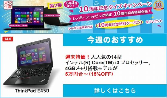 ThinkPad 今週のおすすめ