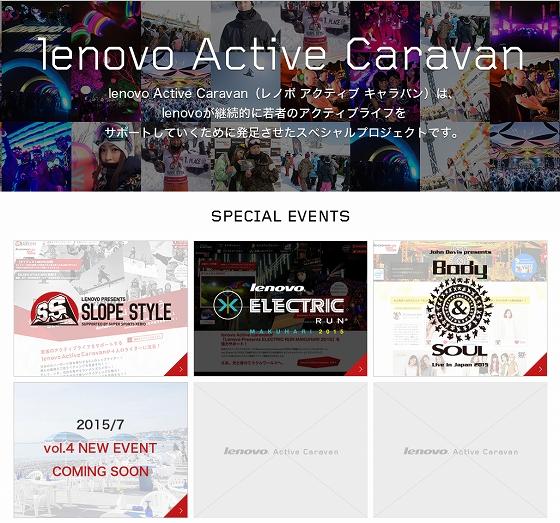 Lenovo Active Caravan