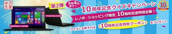 レノボ・ジャパン 10周年記念クイズキャンペーン