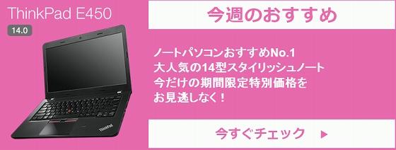 ThinkPad E450 今週のおすすめ