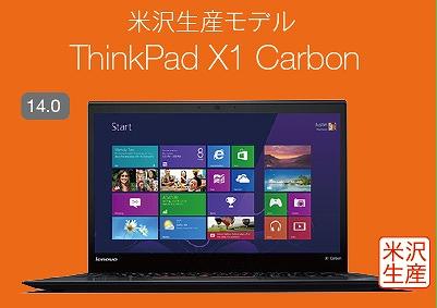 米沢生産モデル ThinkPad X1 Carbon