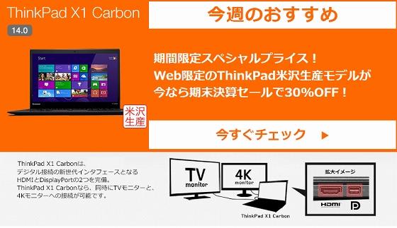 ThinkPad X1 Carbon今週のおすすめ