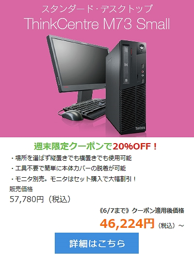 ThinkCentre M73 Small
