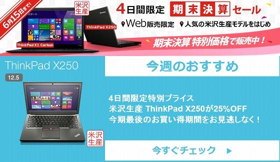 ThinkPad 今週のお薦め ThinkPad X250