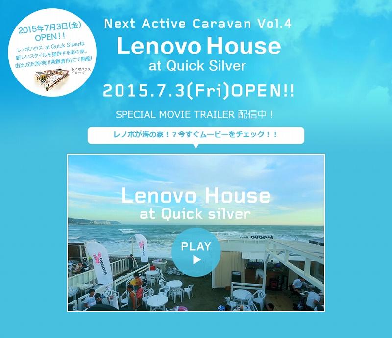 由比ガ浜に海の家「Lenovo House」を2015年7月3日にオープン!