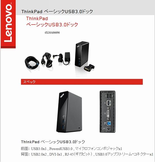 ThinkPad ベーシック USB 3.0 ドック (4X10A06696)