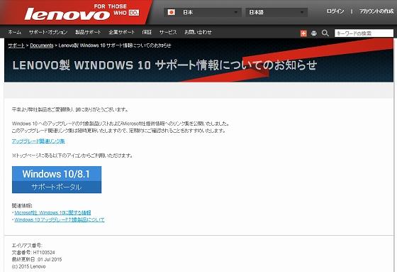 WINDOWS 10 アップグレード対象製品
