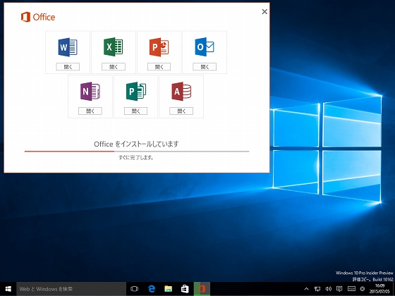 Office 2016 Preview 日本語