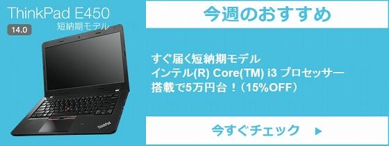 今週のおすすめ ThinkPad E450短納期モデル