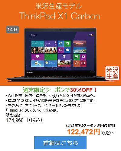ThinkPad X1 Carbon 米沢生産モデル