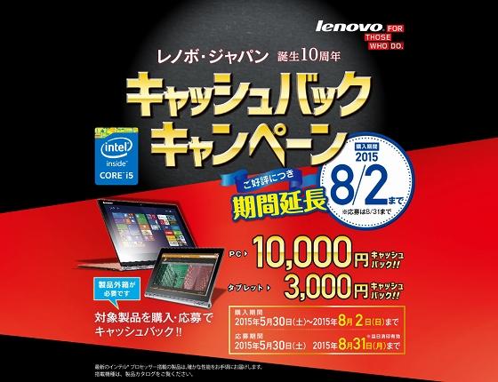 レノボ・ジャパン 誕生10周年 キャッシュバックキャンペーン