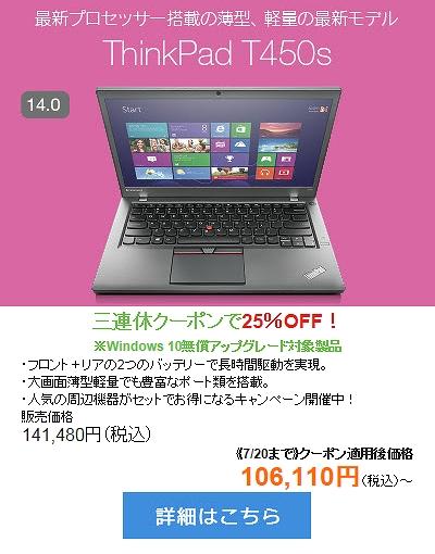 ThinkPad T450