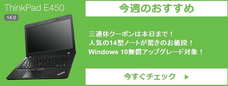 今週のお薦めThinkPad E450