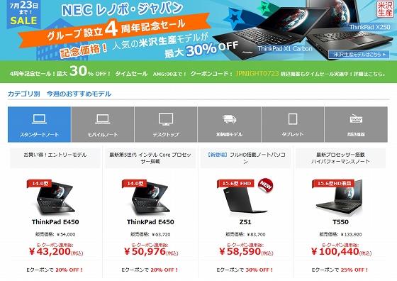 NEC レノボ・ジャパン グループ設立4周年記念セール ThinkPad夜間限定クーポン
