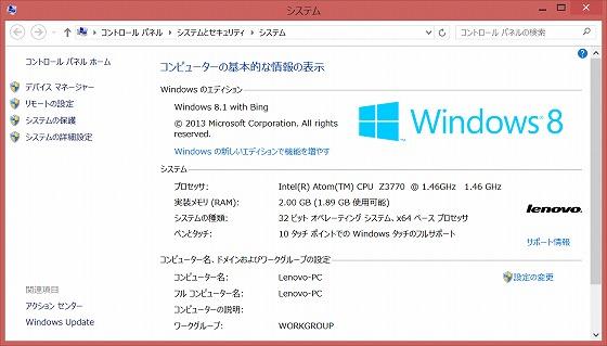 ThinkPad 8 システム情報