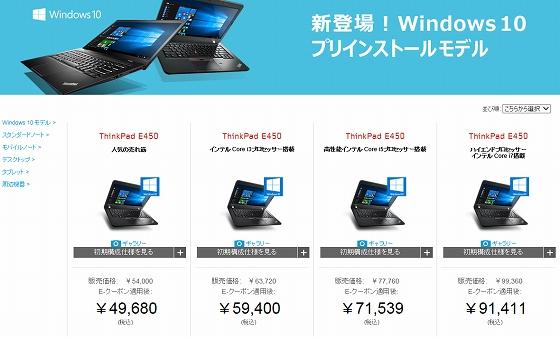 Windows 10 プリインストール ThinkPad