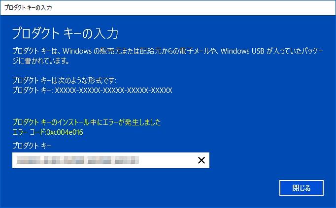 エラーコード:0xc004e016