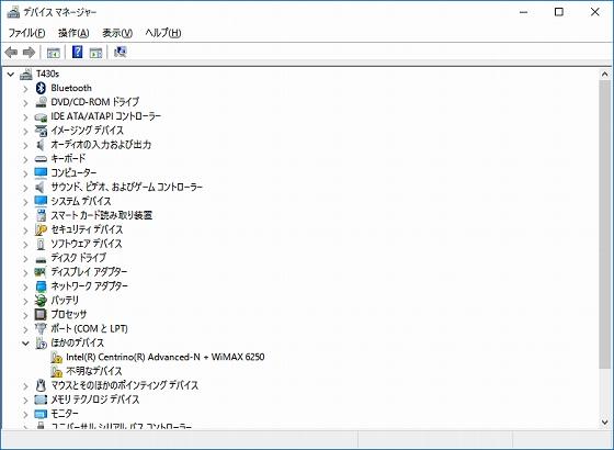 T430s Win10のデバイスマネージャーの表示