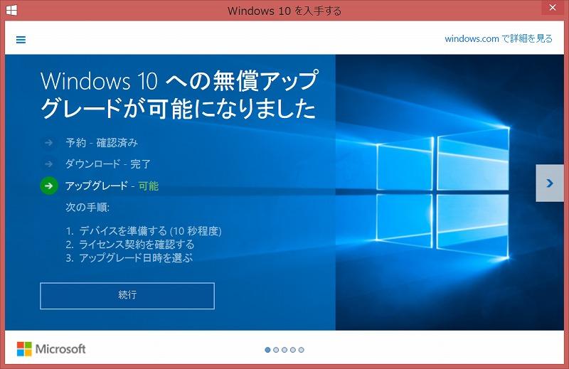 Windows 10への無償アップグレードが可能になりました