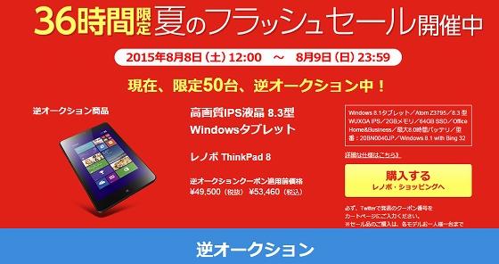 ThinkPad 8 逆オークション登場!