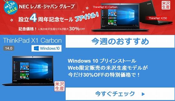 ThinkPad X1 Carbon Windows10・米沢生産