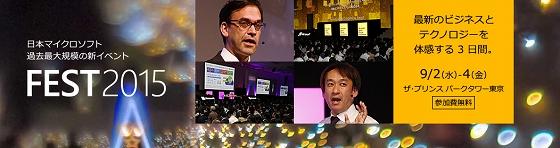 日本マイクロソフト FEST 2015