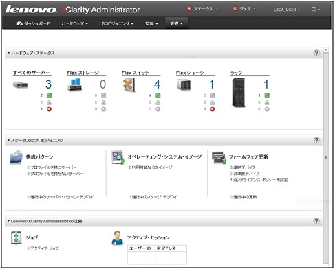 Lenovo XClarity 「XClarity Administrator」管理画面