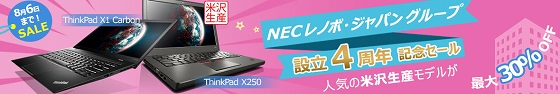 NEC レノボ・ジャパン設立4周年記念セール