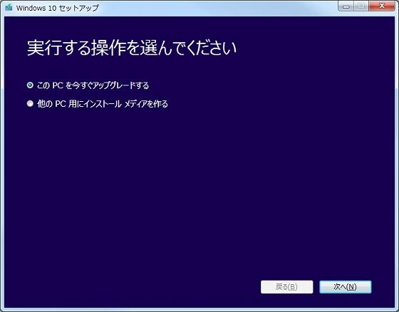 Windows 10 セットアップ