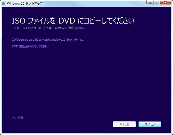 Windows 10 ISOファイル