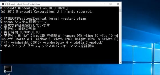 Windows 10のエクスペリエンスインデックス
