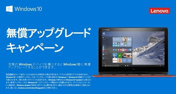 Windows10 無償アップグレードキャンペーン