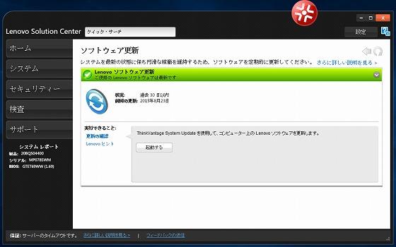 Lenovo Solution Center 2.8.5からはWindowsUpdateの起動ボタンが削除されています