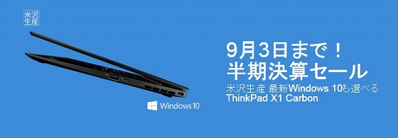 Lenovo ThinkPad 半期決算セール