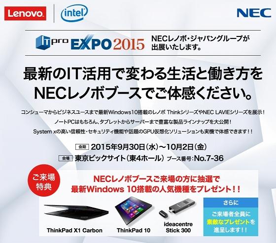 ITPro EXPO 2015にNECレノボ・ジャパングループが出展します