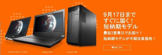 Lenovo 短納期モデル