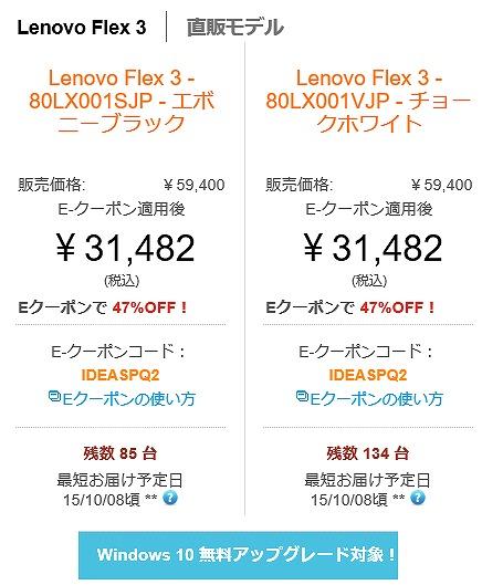 Lenovo Flex 3 在庫