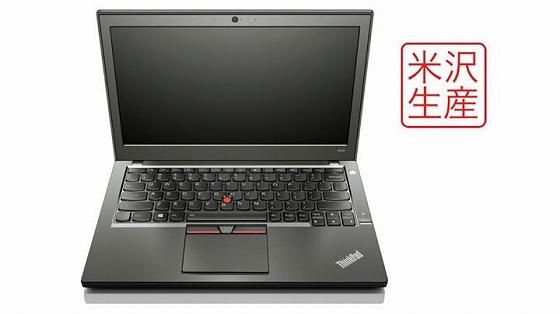 ThinkPad X250 米沢生産