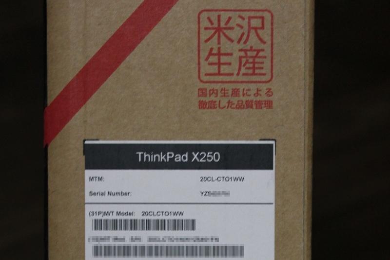 ThinkPad X250 箱に米沢生産の表示