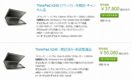 レノボアウトレット ThinkPad X240