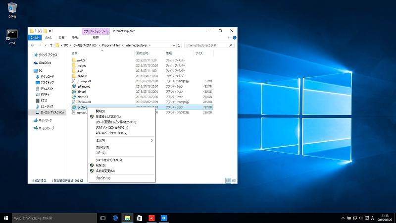 Windows 10のInternet Explorerの場所