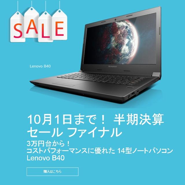 半期決算記念セール ファイナル 10月1日まで