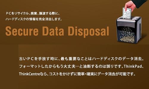 データ消去 (Secure Data Disposal)