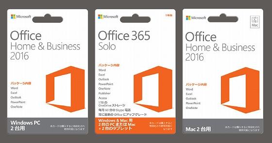 Office 2016 POSAカード
