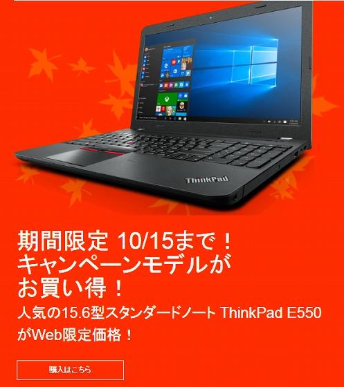 ThinkPad E550 セール