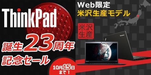 ThinkPad 誕生23周年記念セール開催中