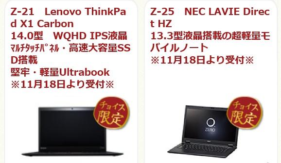米沢市ふるさと納税ThinkPad・LAVIE