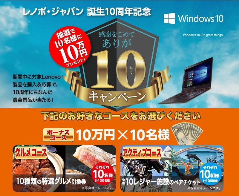 レノボ・ジャパン誕生10周年記念 ありが10キャンペーン