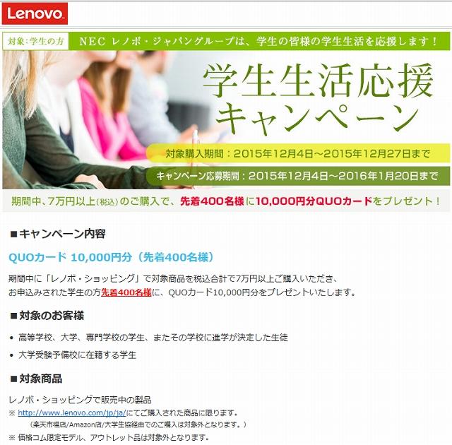 NECレノボ・ジャパングループ学生生活応援キャンペーン